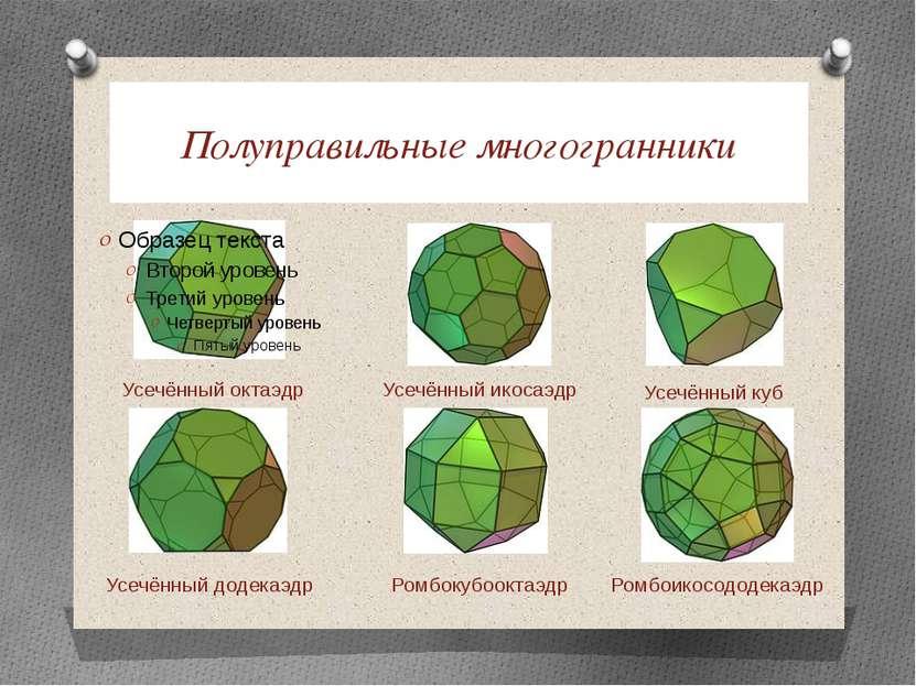 Полуправильные многогранники Усечённый октаэдр Усечённый икосаэдр Усечённый к...