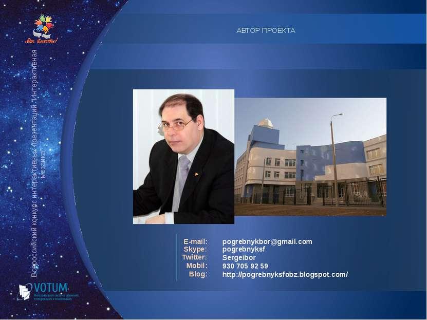 E-mail: pogrebnykbor@gmail.com Skype: pogrebnyksf Twitter: Sergeibor Mobil: 9...