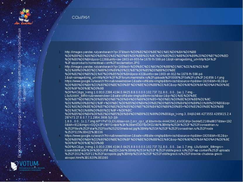 ССЫЛКИ http://images.yandex.ru/yandsearch?p=37&text=%D0%B2%D0%BE%D1%81%D0%BA%...