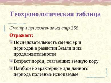 Геохронологическая таблица Смотри приложение на стр.258 Отражает: Последовате...