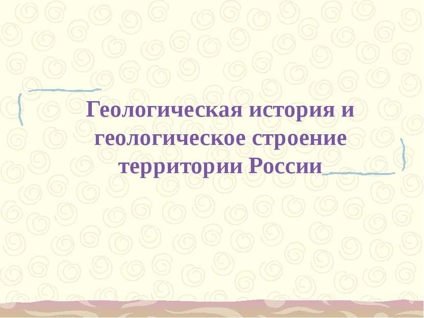 Геологическая история и геологическое строение территории России