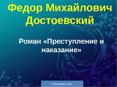 Роман «Преступление и наказание» Федор Михайлович Достоевский