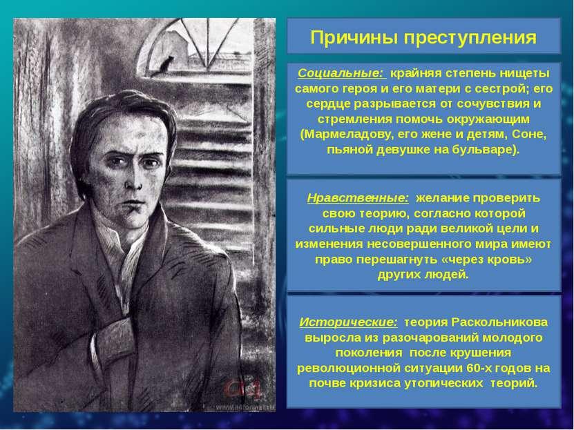 Причины преступления Социальные: крайняя степень нищеты самого героя и его ма...