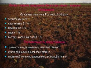 Почва-главное природное богатство земли , зеркало ландшафта. Основные типы по...