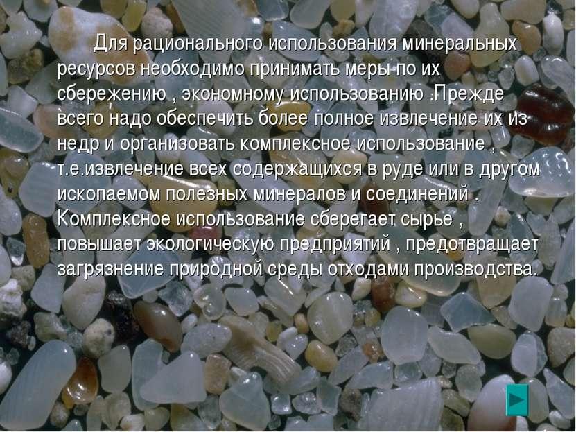 Для рационального использования минеральных ресурсов необходимо принимать мер...