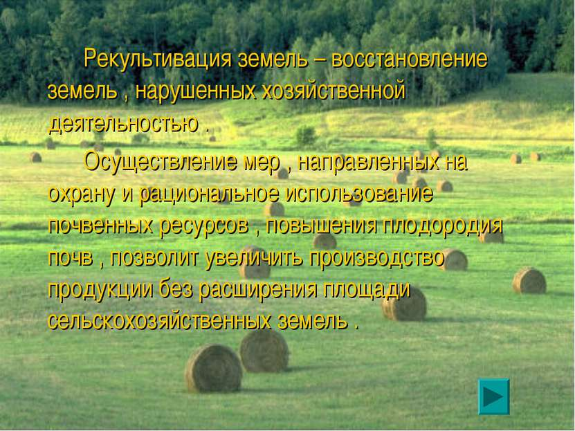 Рекультивация земель – восстановление земель , нарушенных хозяйственной деяте...