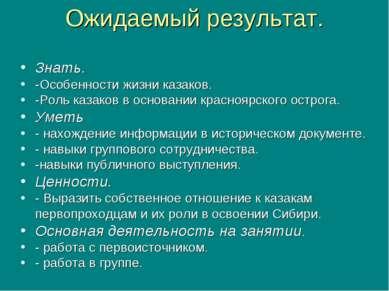 Ожидаемый результат. Знать. -Особенности жизни казаков. -Роль казаков в основ...