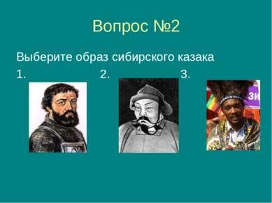 Вопрос №2 Выберите образ сибирского казака 1. 2. 3.