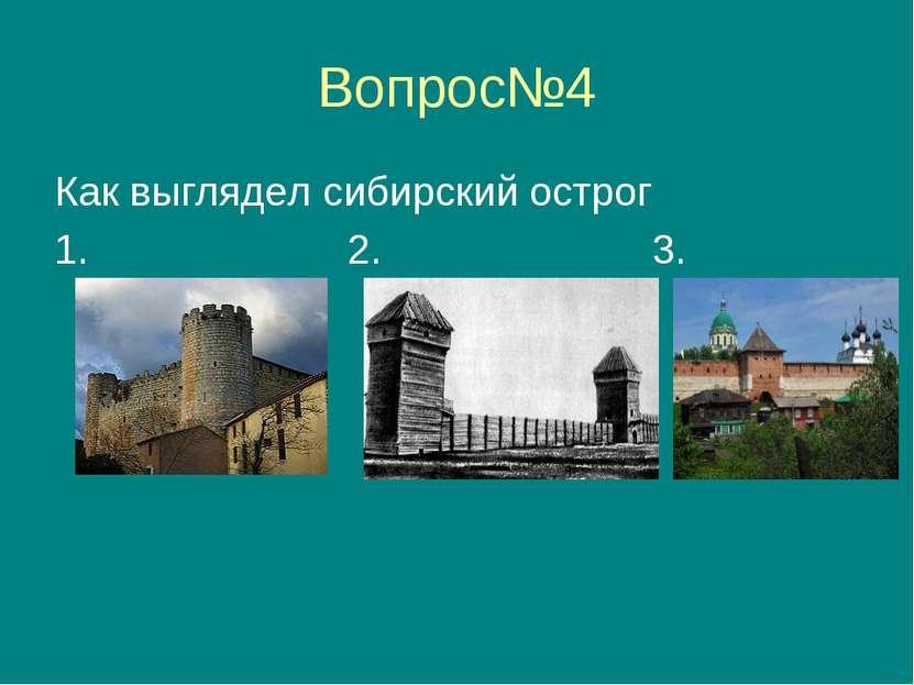 Вопрос№4 Как выглядел сибирский острог 1. 2. 3.
