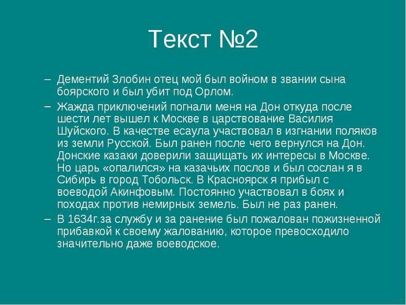 Текст №2 Дементий Злобин отец мой был войном в звании сына боярского и был уб...