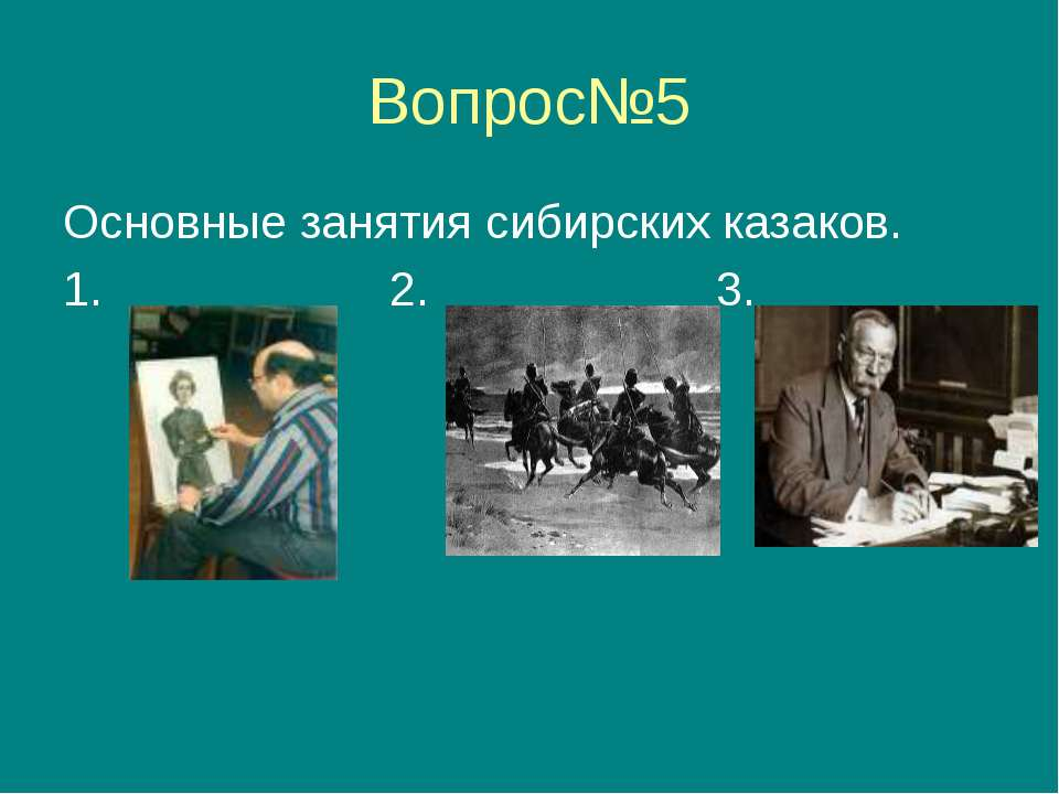 Вопрос№5 Основные занятия сибирских казаков. 1. 2. 3.