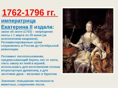 1762-1796 гг. императрица ЕкатеринаIIиздала: закон об охоте (1763) – запрещ...