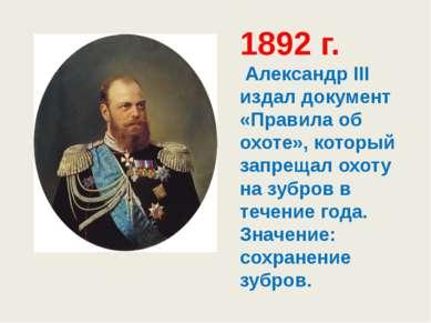 1892 г. Александр III издал документ «Правила об охоте», который запрещал охо...