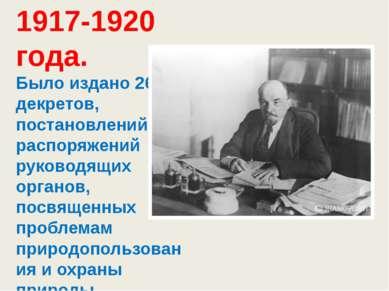 1917-1920 года. Было издано 268 декретов, постановлений, распоряжений руковод...
