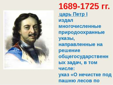 1689-1725 гг. царь ПетрI издал многочисленные природоохранные указы, направ...