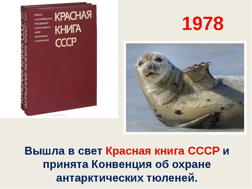 Вышла в свет Красная книга СССР и принята Конвенция об охране антарктических ...