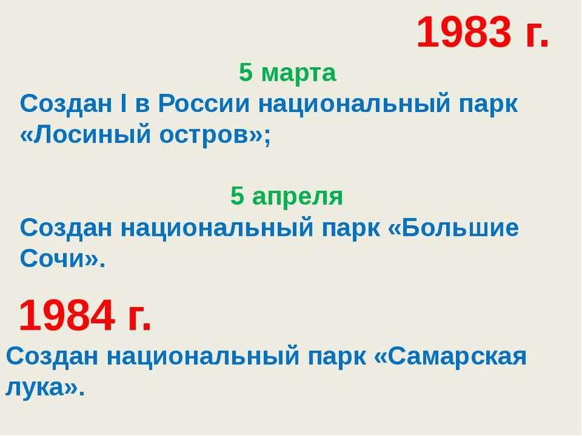 1983 г. 5 марта Создан I в России национальный парк «Лосиный остров»; 5 апрел...