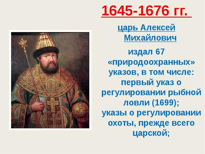 1645-1676 гг. царь Алексей Михайлович издал 67 «природоохранных» указов, в т...