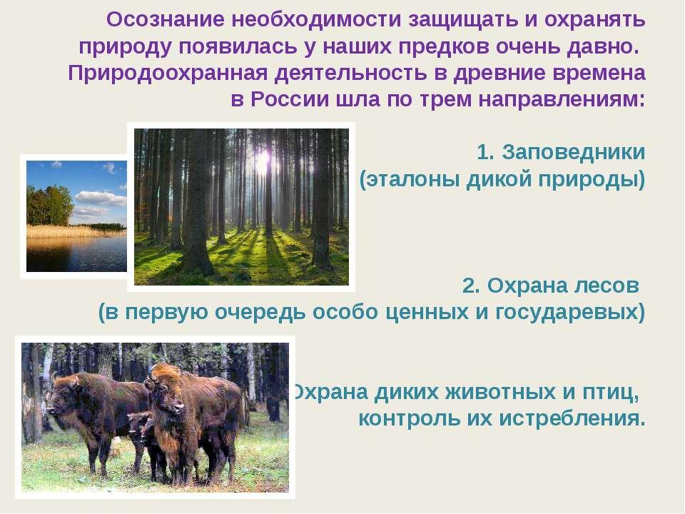 Осознание необходимости защищать и охранять природу появилась у наших предков...