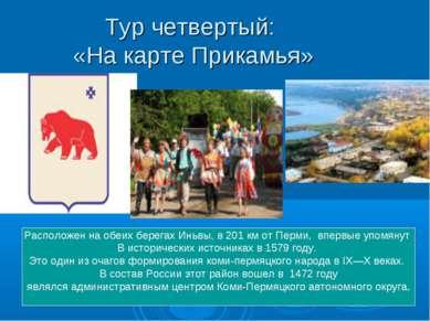 Тур четвертый: «На карте Прикамья» Расположен на обеих берегах Иньвы, в 201 к...