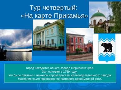 Тур четвертый: «На карте Прикамья» город находится на юго-западе Пермского кр...