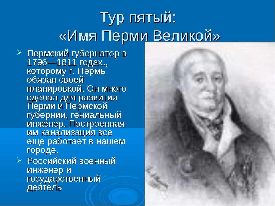 Тур пятый: «Имя Перми Великой» Пермский губернатор в 1796—1811 годах., которо...