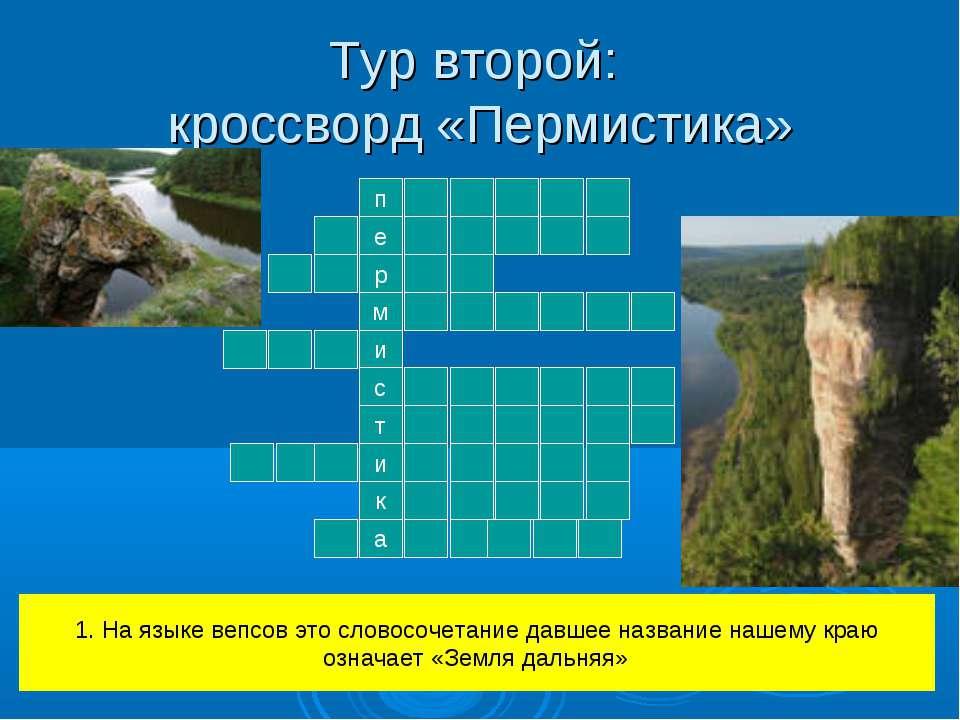 Тур второй: кроссворд «Пермистика» п е р м и с т к и а 1. На языке вепсов это...
