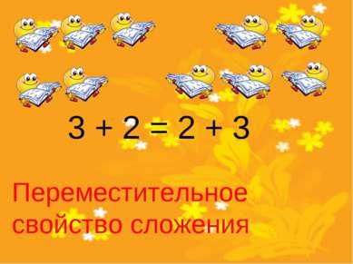 3 + 2 = 2 + 3 Переместительное свойство сложения