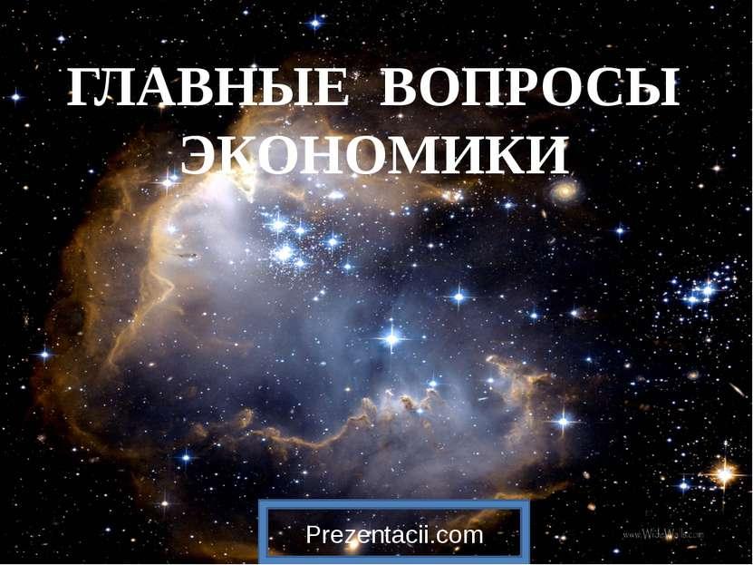 ГЛАВНЫЕ ВОПРОСЫ ЭКОНОМИКИ Prezentacii.com