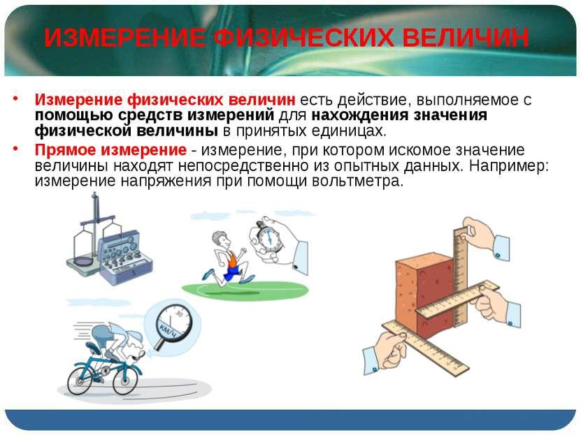 ИЗМЕРЕНИЕ ФИЗИЧЕСКИХ ВЕЛИЧИН Измерение физических величин есть действие, выпо...