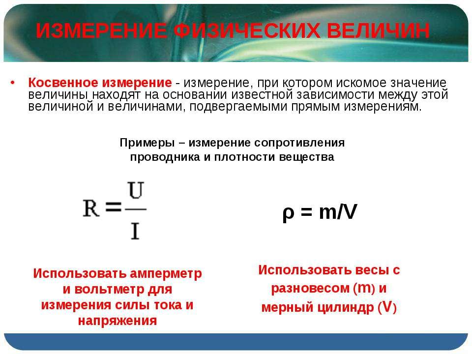 Косвенное измерение - измерение, при котором искомое значение величины находя...