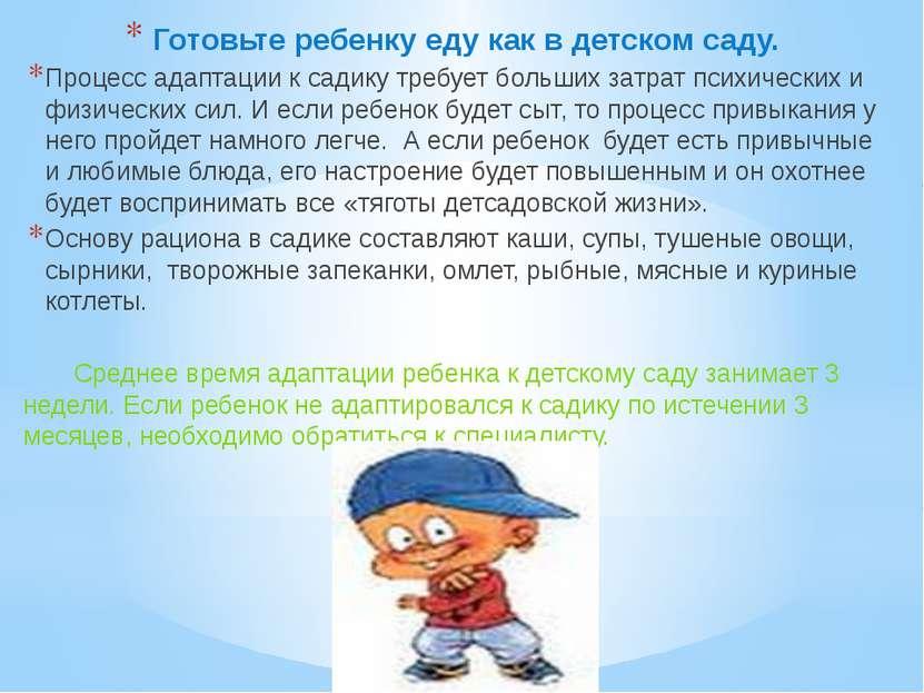 Готовьте ребенку еду как в детском саду. Процесс адаптации к садику требует б...