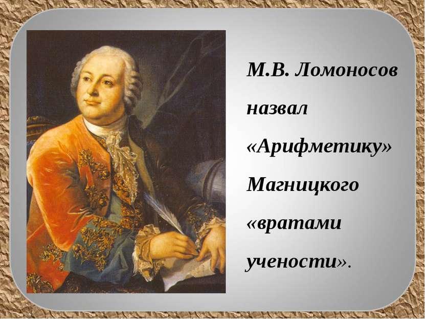 М.В. Ломоносов назвал «Арифметику» Магницкого «вратами учености».