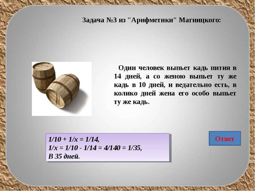 """Задача №3 из """"Арифметики"""" Магницкого:  Один человек выпьет кадь пития в 14 д..."""