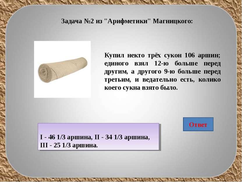 "Задача №2 из ""Арифметики"" Магницкого: Купил некто трёх сукон 106 аршин; едино..."