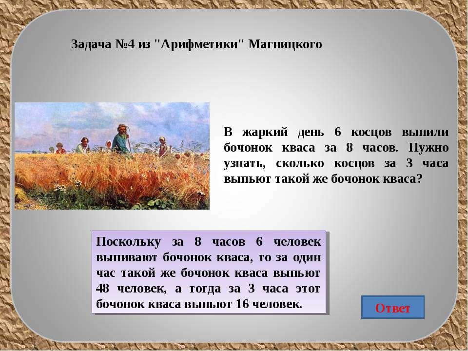"""Задача №4 из """"Арифметики"""" Магницкого В жаркий день 6 косцов выпили бочонок кв..."""