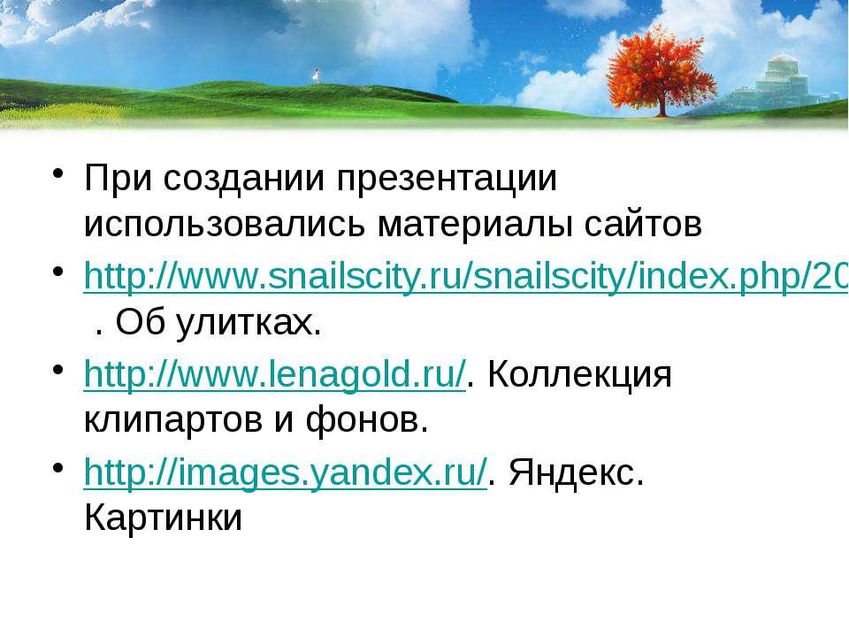 При создании презентации использовались материалы сайтов http://www.snailscit...