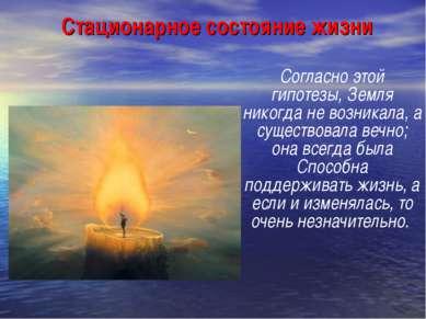 Стационарное состояние жизни Согласно этой гипотезы, Земля никогда не возника...