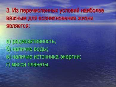 3. Из перечисленных условий наиболее важным для возникновения жизни является:...