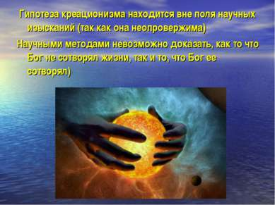 Гипотеза креационизма находится вне поля научных изысканий (так как она неопр...