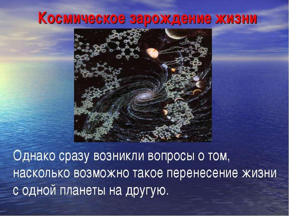 Космическое зарождение жизни Однако сразу возникли вопросы о том, насколько в...