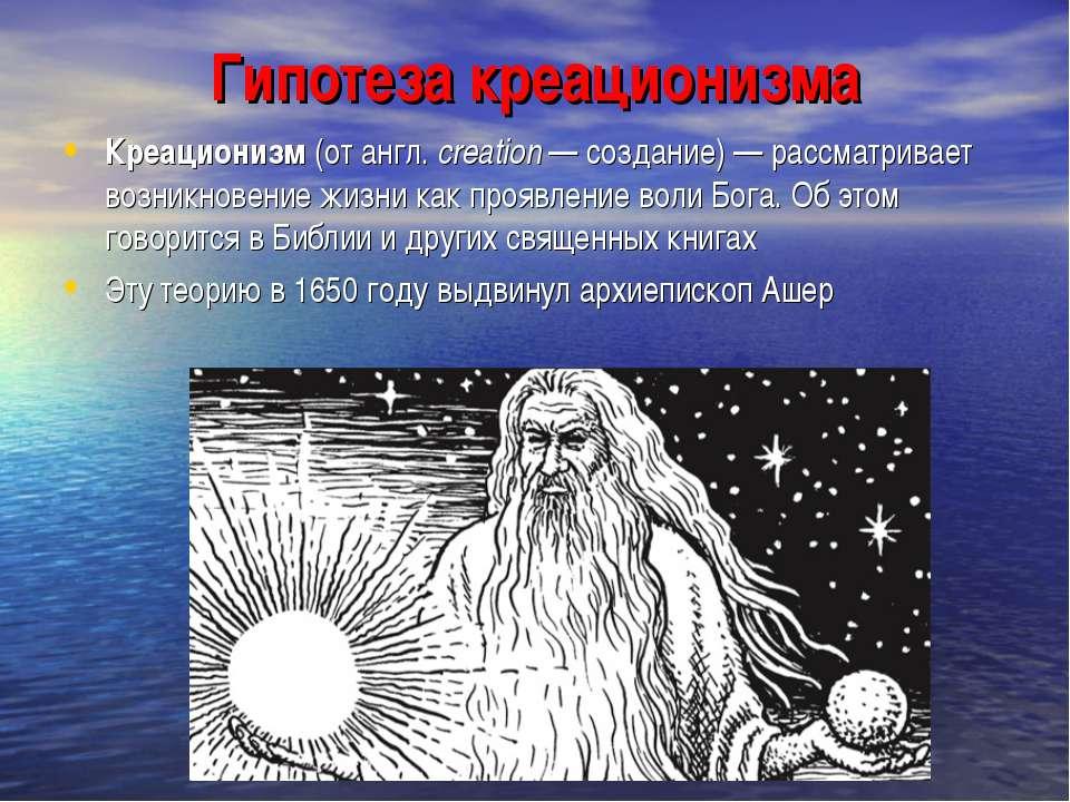 Гипотеза креационизма Креационизм (от англ. creation — создание) — рассматрив...