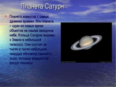 Планета Сатурн Планета известна с самых древних времен. Эта планета – один из...