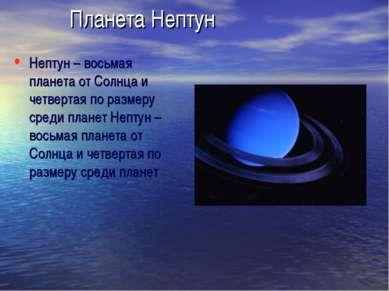 Планета Нептун Нептун – восьмая планета от Солнца и четвертая по размеру сред...