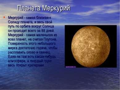 Меркурий - самая близкая к Солнцу планета, и весь свой путь по орбите вокру...