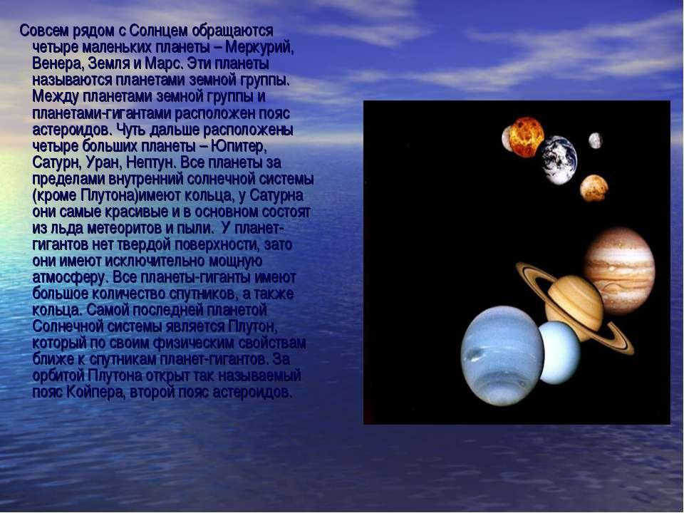 Совсем рядом с Солнцем обращаются четыре маленьких планеты – Меркурий, Венера...