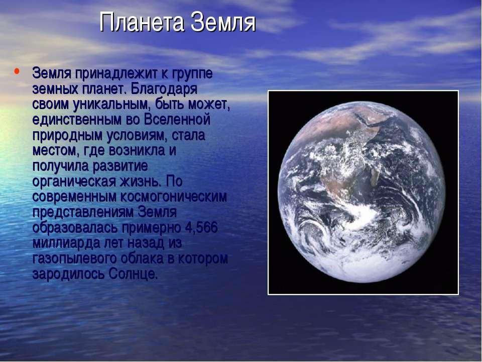 Планета Земля Земля принадлежит к группе земных планет. Благодаря своим уника...