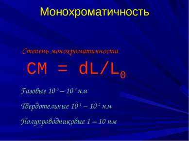 Монохроматичность СМ = dL/L0 Степень монохроматичности Газовые 10-3 – 10-4 нм...