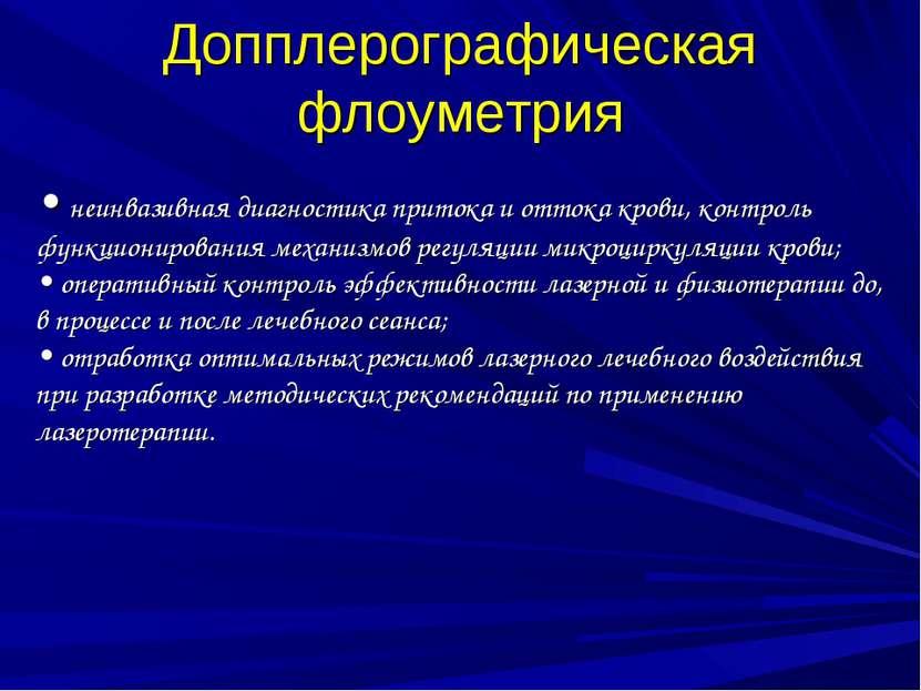 Допплерографическая флоуметрия • неинвазивная диагностика притока и оттока кр...