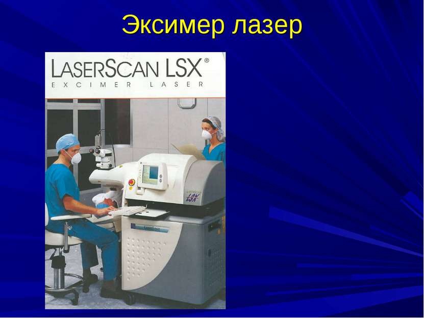 Эксимер лазер